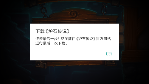 Screenshot_2018-02-07-11-58-13-169_com.blizzard.wtcg.hearthstone.png