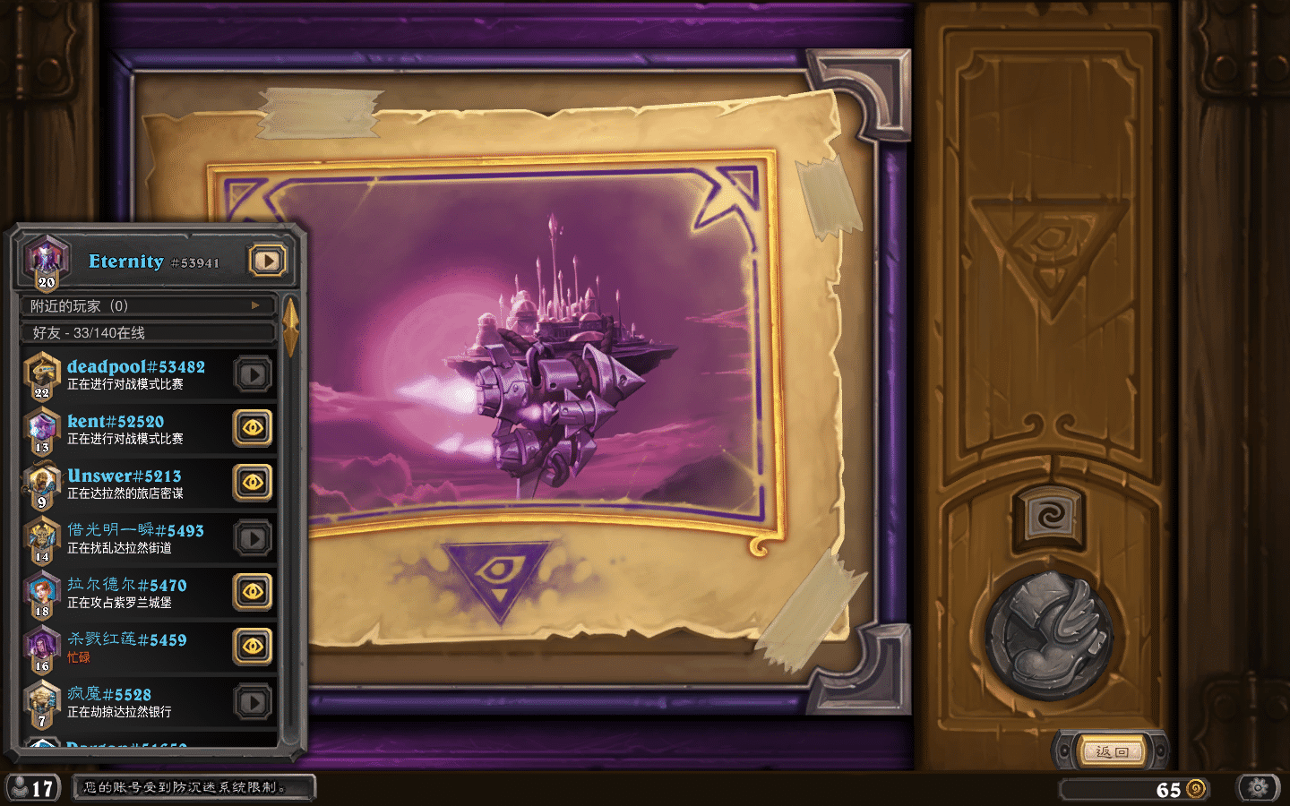 Hearthstone Screenshot 06-08-19 14.55.28.png