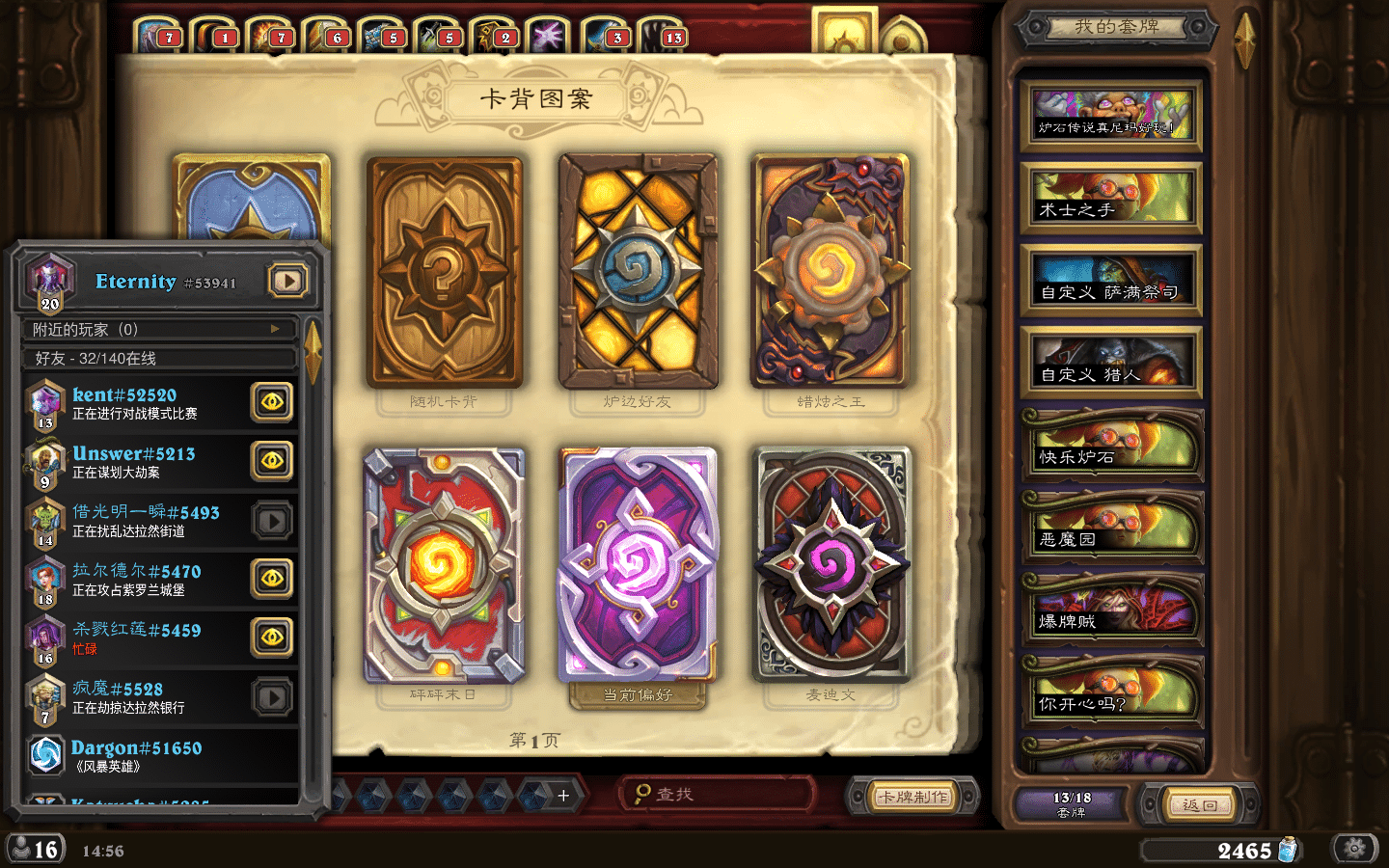 Hearthstone Screenshot 06-08-19 14.56.46.png