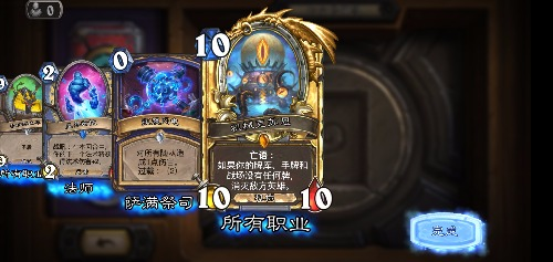 Screenshot_20190608_131928_com.blizzard.wtcg.hearthstone.jpg