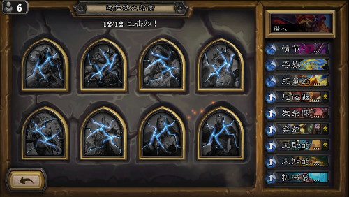 Screenshot_2019-06-08-17-13-29-794_com.blizzard.wtcg.hearthstone.png