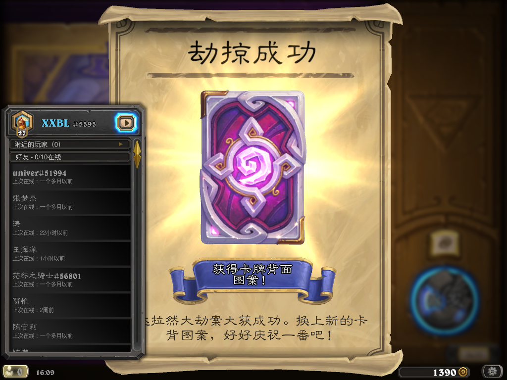 Hearthstone Screenshot 06-09-19 16.09.58.png