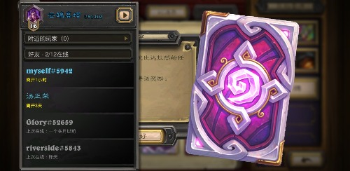 Screenshot_20190609-170551_Hearthstone.jpg