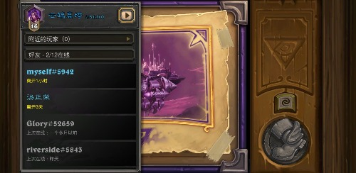 Screenshot_20190609-170611_Hearthstone.jpg