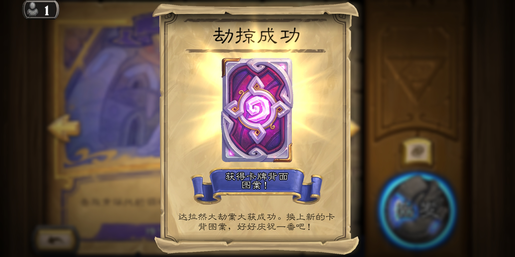Screenshot_20190609_194045_com.blizzard.wtcg.hearthstone.jpg