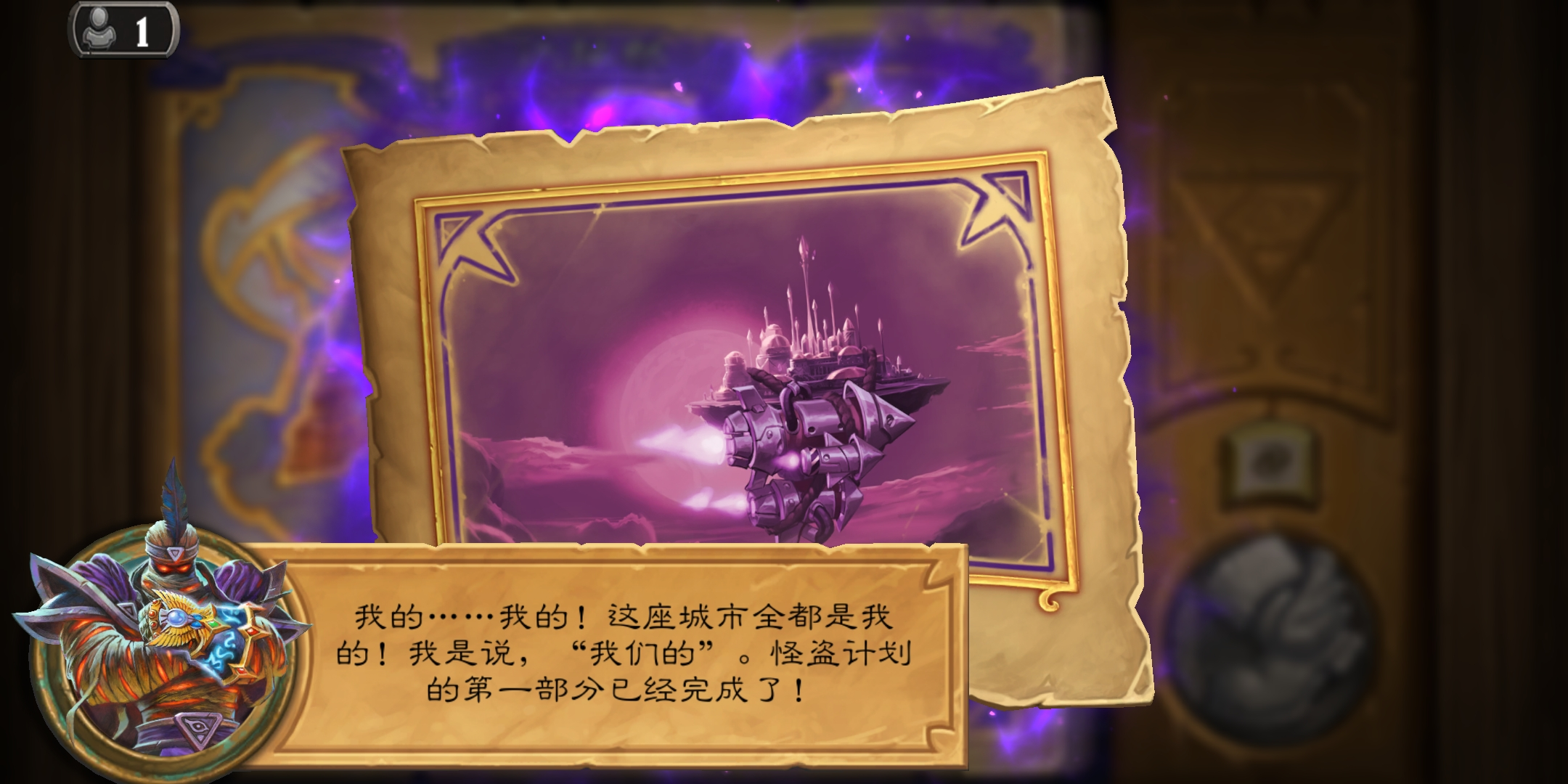Screenshot_20190609_194121_com.blizzard.wtcg.hearthstone.jpg
