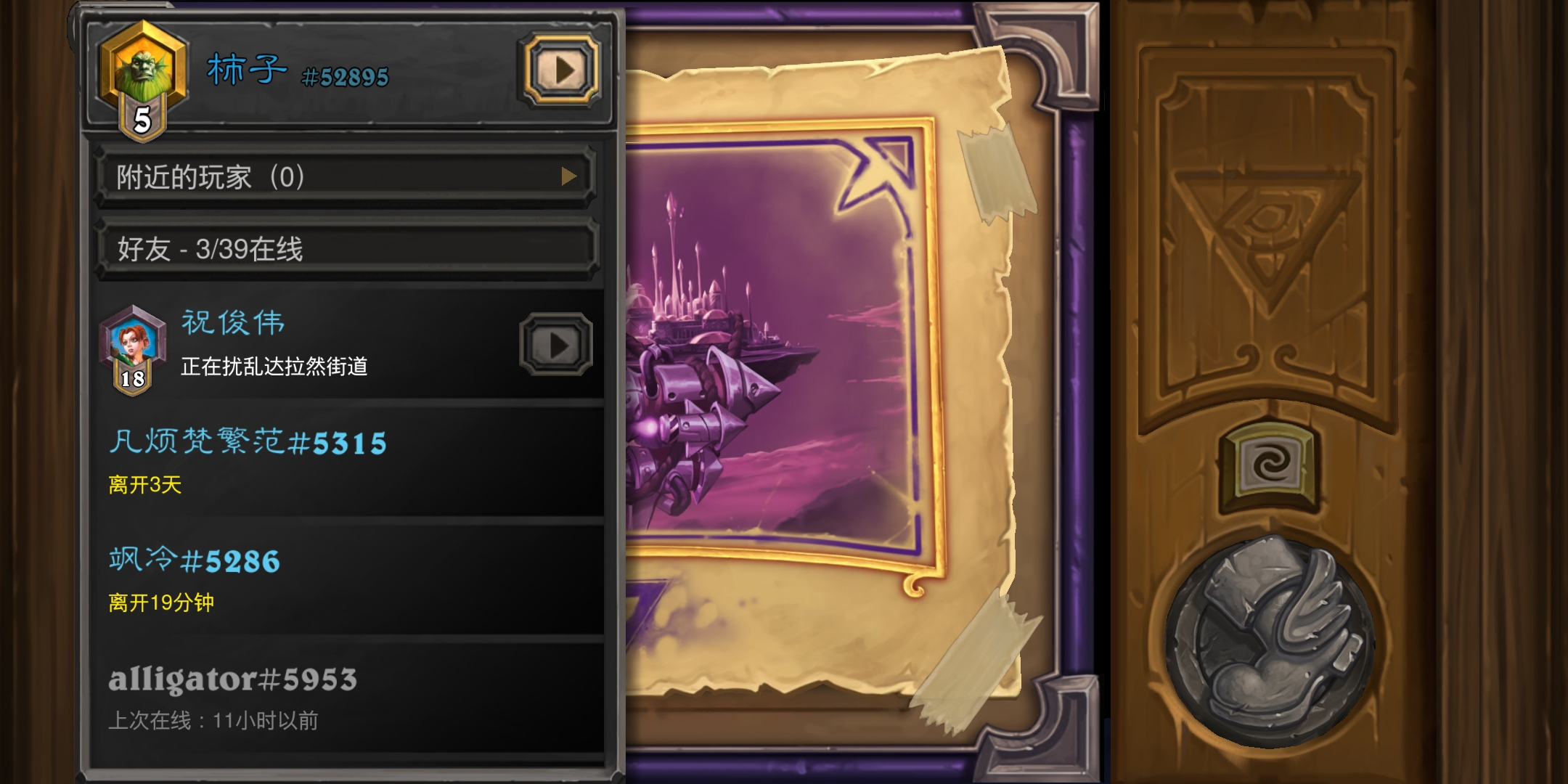 Screenshot_20190609_194807_com.blizzard.wtcg.hearthstone.jpg