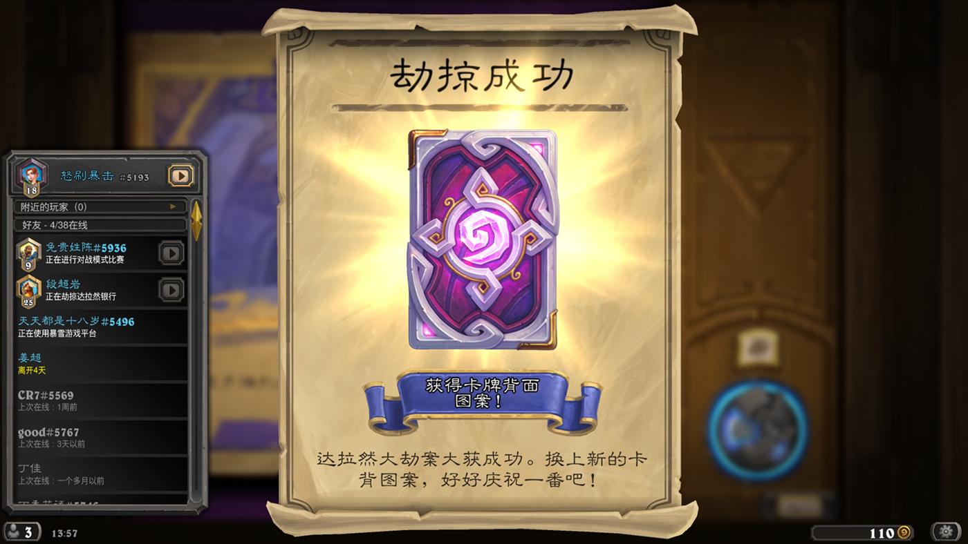 Hearthstone Screenshot 06-10-19 13.57.24_副本_副本.png