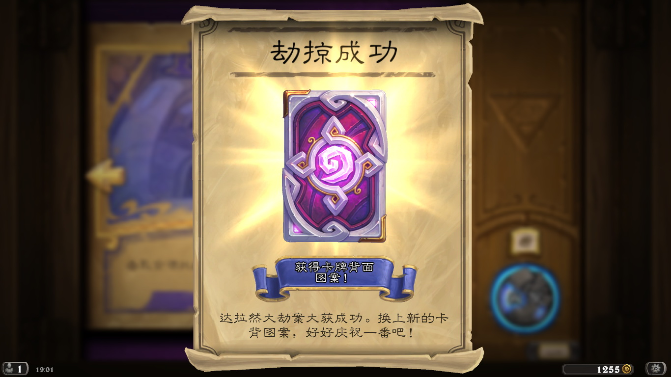 Hearthstone Screenshot 06-07-19 19.01.13.jpg