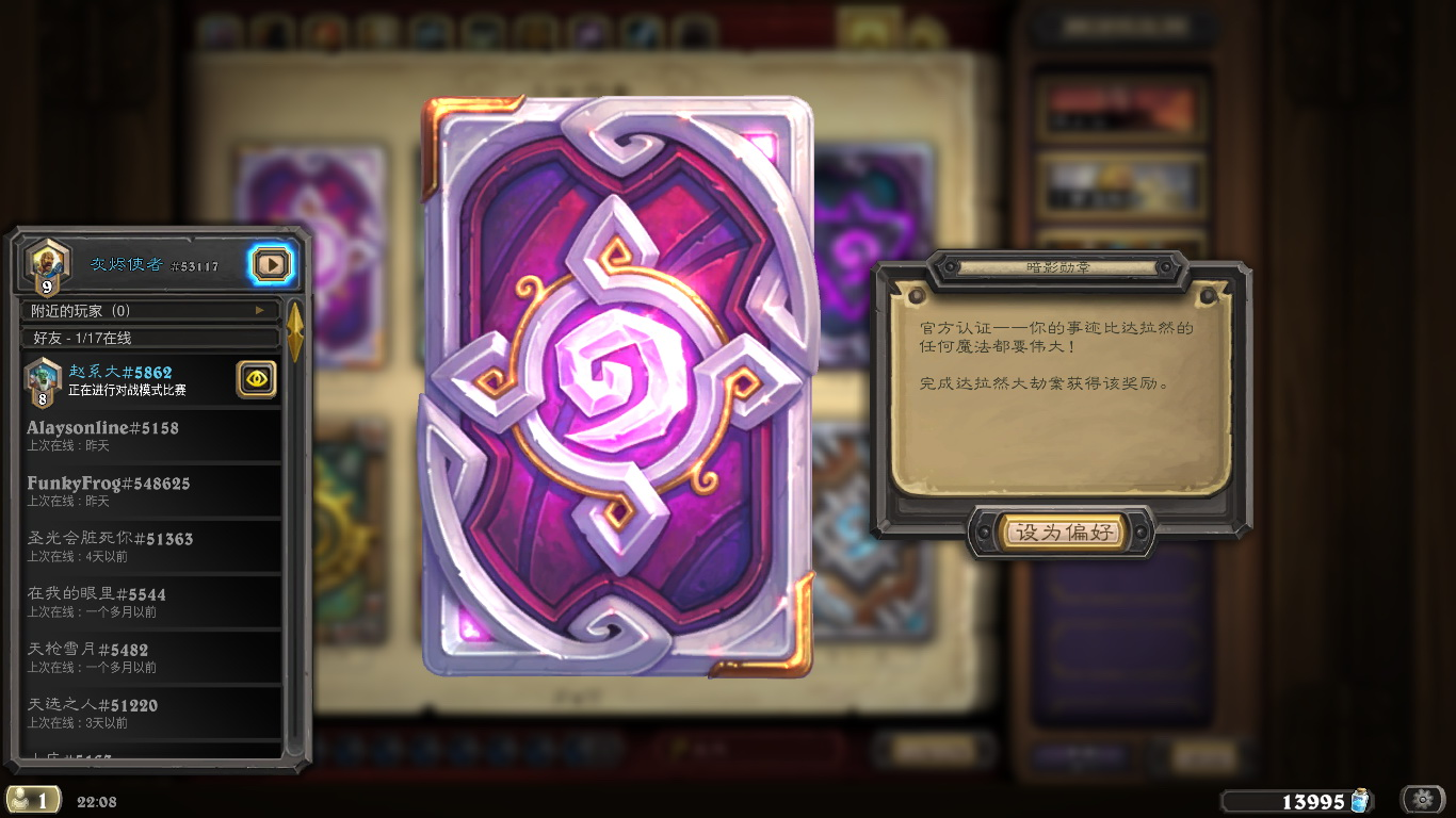 Hearthstone Screenshot 06-10-19 22.08.19.jpg