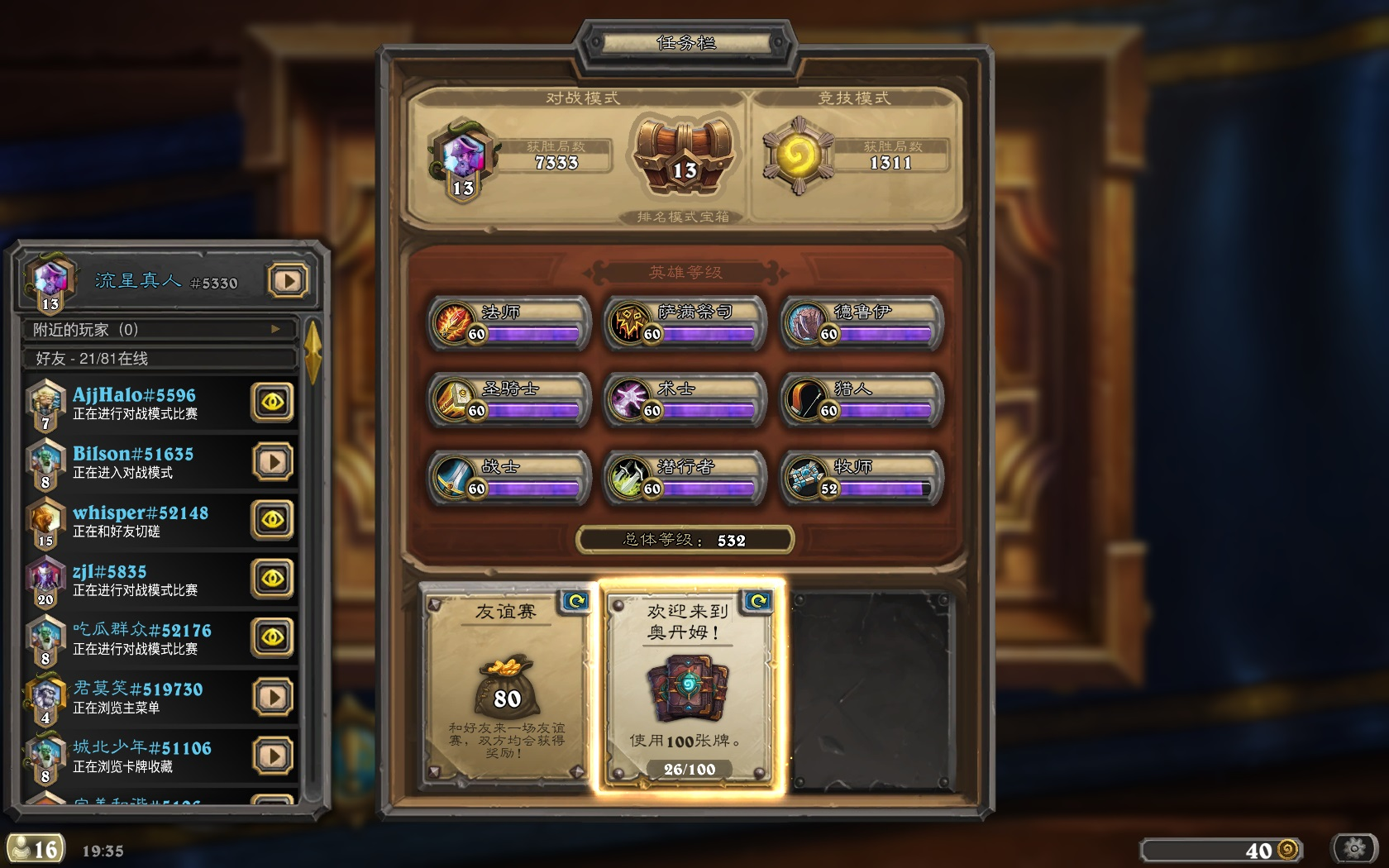 Hearthstone Screenshot 08-07-19 19.35.19.jpg