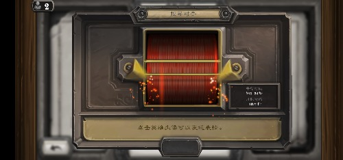 Screenshot_20190826_111114_com.blizzard.wtcg.hearthstone.jpg