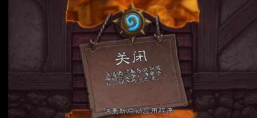 Screenshot_20191009_101502_com.blizzard.wtcg.hearthstone.jpg