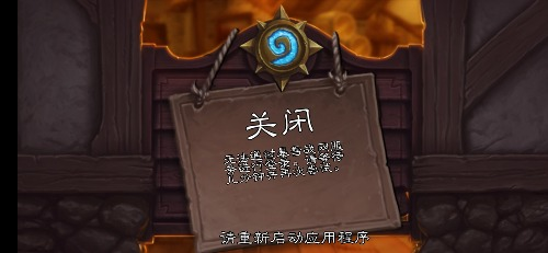 Screenshot_20191009_104450_com.blizzard.wtcg.hearthstone.jpg