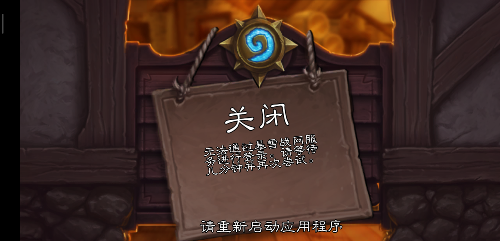 Screenshot_2019-10-09-11-36-45-834_com.blizzard.wtcg.hearthstone.png