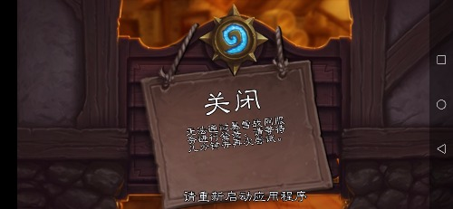 Screenshot_20191009_121133_com.blizzard.wtcg.hearthstone.jpg