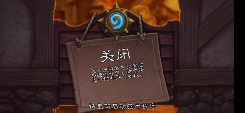 Screenshot_20191009_181829_com.blizzard.wtcg.hearthstone.jpg