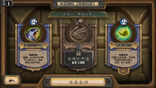 Screenshot_2019-11-04-12-24-36-136_com.blizzard.wtcg.hearthstone.jpg