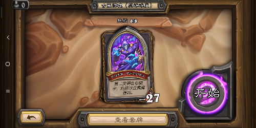 Screenshot_2019-11-15-00-11-04-854_com.blizzard.wtcg.hearthstone.png