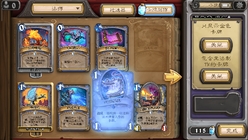 Screenshot_2019-12-06-18-10-44-386_com.blizzard.wtcg.hearthstone.png