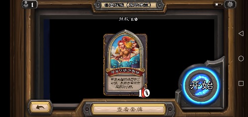 Screenshot_20200115_161941_com.blizzard.wtcg.hearthstone.jpg